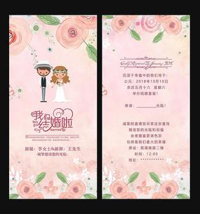 粉色唯美婚礼请帖