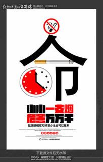 简约禁烟宣传海报