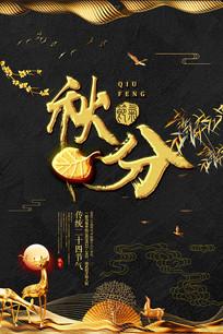金色二十四节气秋分海报