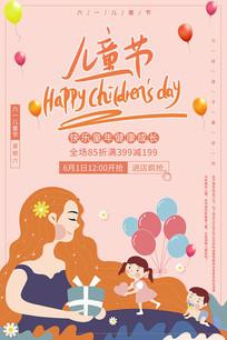 快乐童年儿童节海报