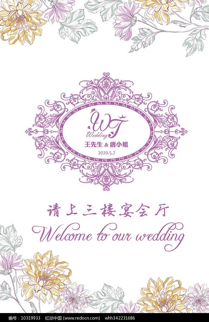 浪漫浅紫色手绘花卉婚礼水牌图片