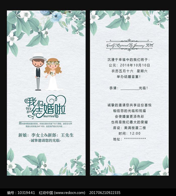 蓝色浪漫婚礼请帖图片