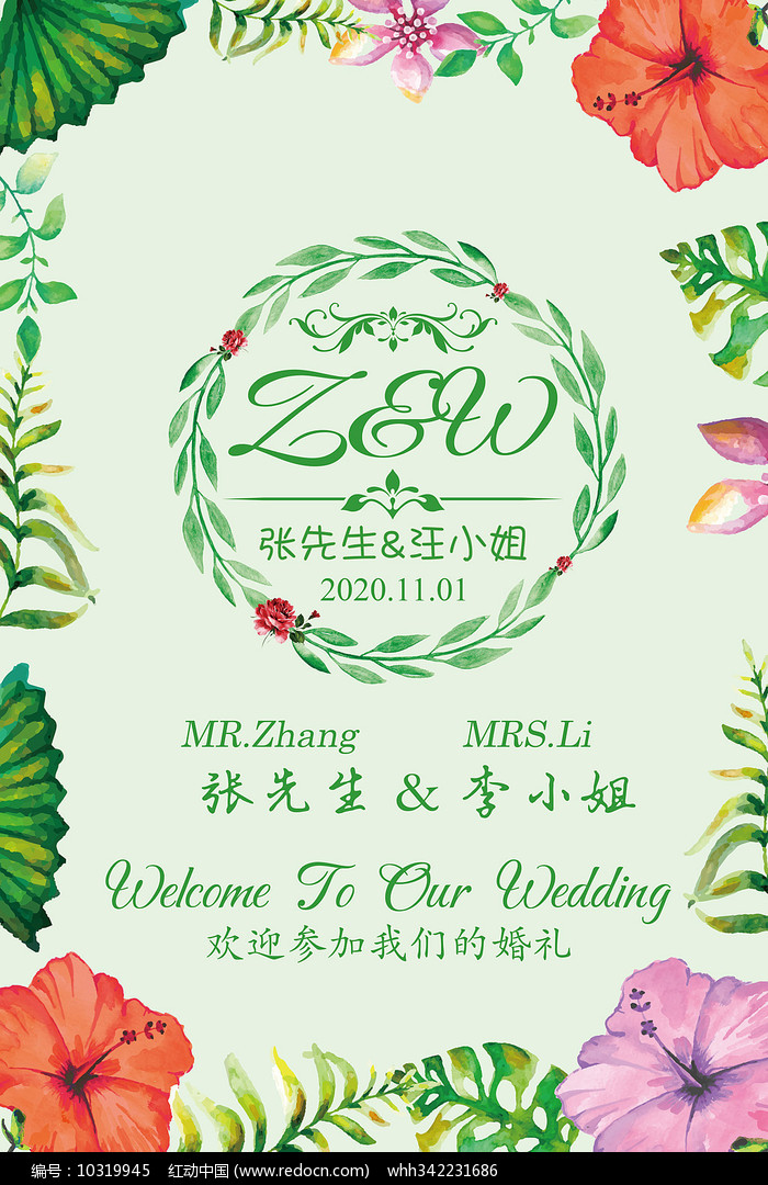 绿色森系婚礼迎宾背景图片