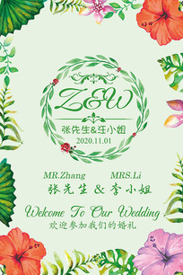 绿色森系婚礼迎宾背景