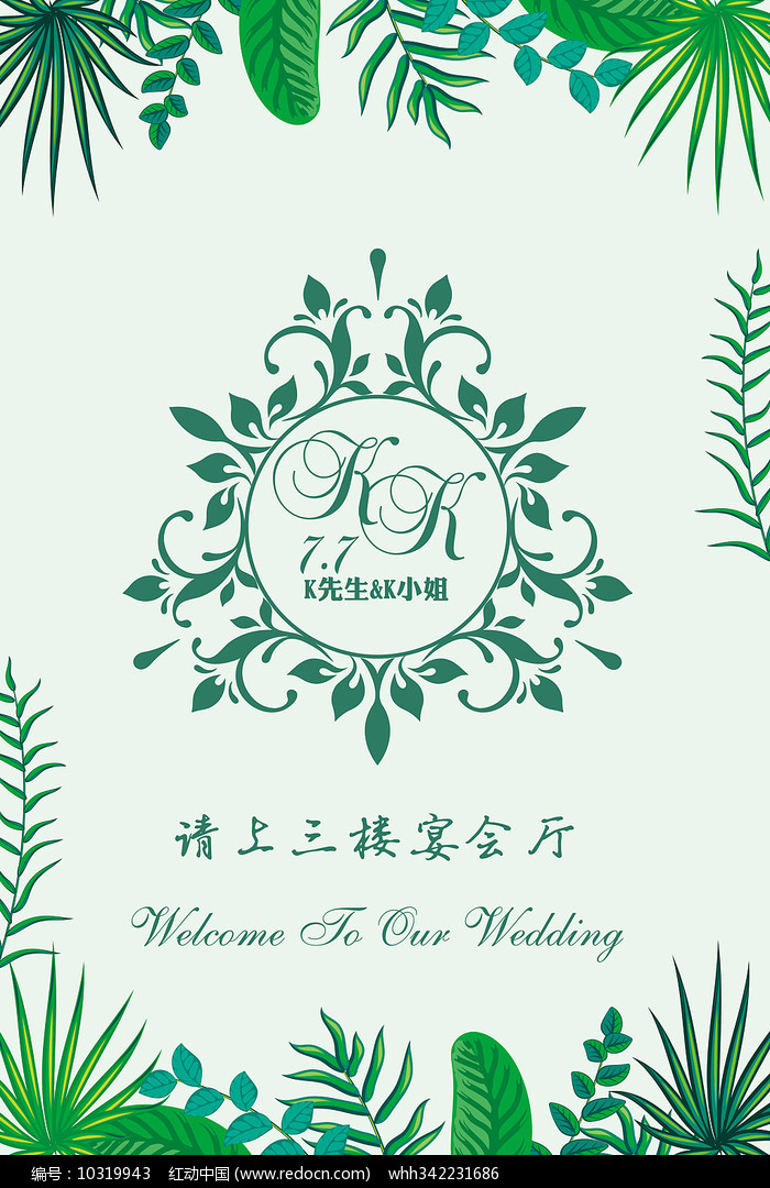 绿色植物森系婚礼水牌图片