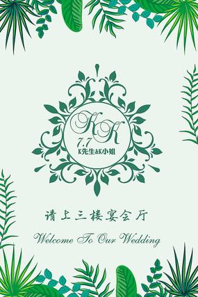 绿色植物森系婚礼水牌