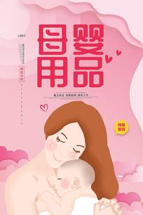 母婴促销宣传海报
