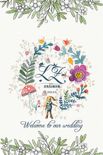 森系婚礼迎宾背景展板设计