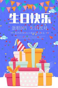生日快乐宣传海报设计