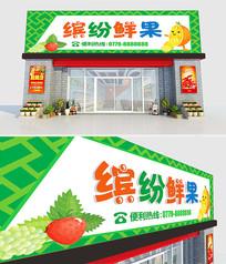 水果店招牌门头设计模板