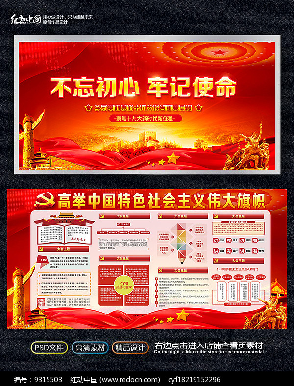 中国特色社会主义思想解读展板图片