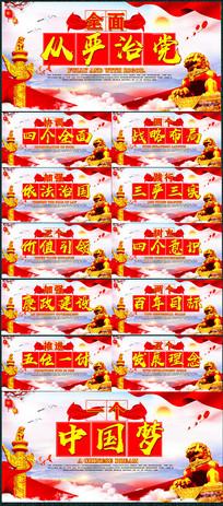 2019共筑中国梦党建展板