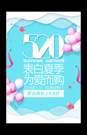 520情人节购物促销海报