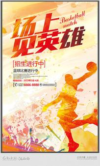 炫彩篮球比赛招生宣传海报