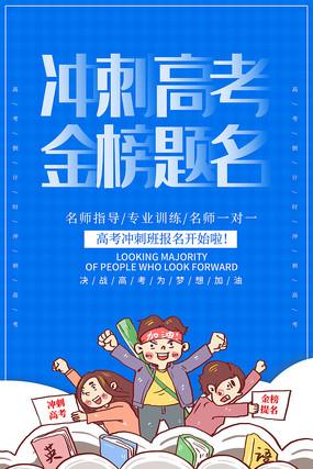 冲刺高考金榜题名招生海报