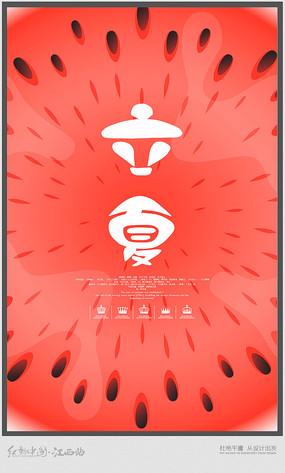 创意立夏节气宣传海报
