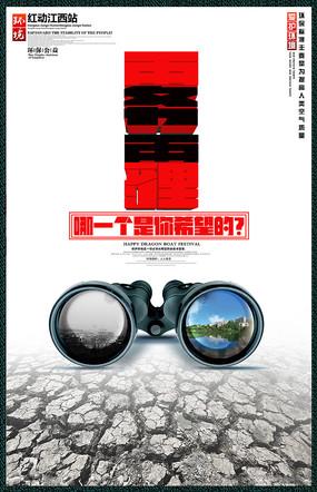 创意雾霾爱护环境海报