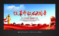 党建改革开放41周年宣传展板