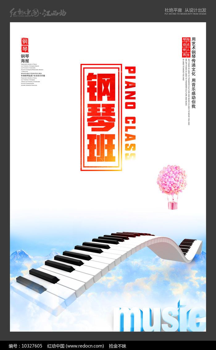 钢琴培训班宣传海报设计图片