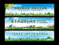 公益绿色环保宣传城市围墙广告