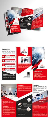 红色商务三折页设计