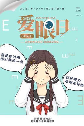 卡通爱眼日宣传海报