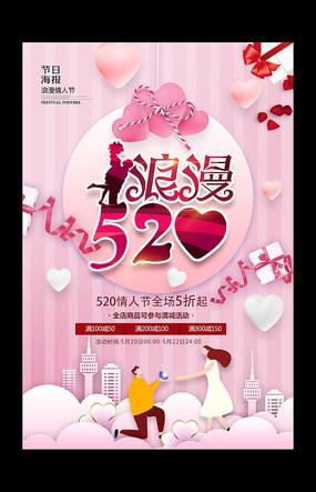 浪漫520情人节促销海报
