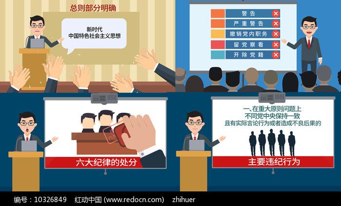 廉政反腐MG动画AE模板图片