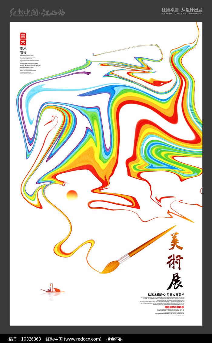 美术展宣传海报设计图片