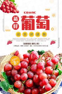 葡萄水果海报设计