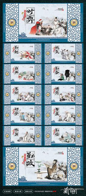 儒家文化校园宣传展板设计
