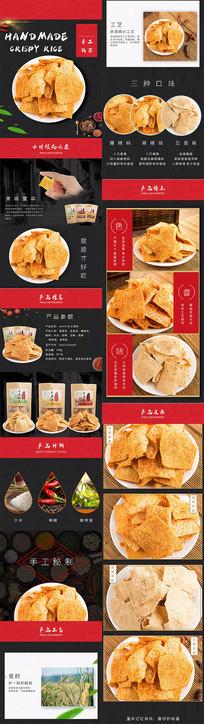 食品中国风绿色黑色锅巴详情页设计
