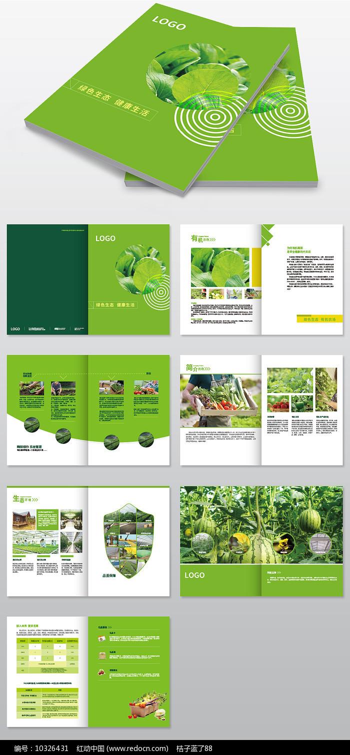 时尚绿色有机农场宣传册画册模板图片