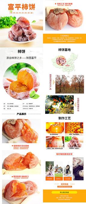 霜降柿子饼详情页细节描述模板