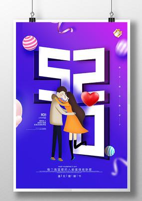 甜蜜520情人节促销海报设计