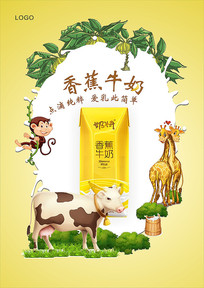 现代食品香蕉牛奶创意海报