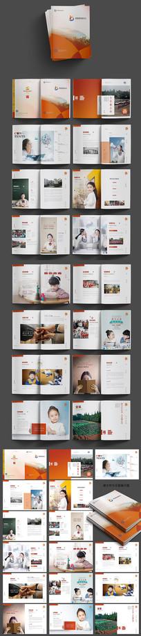 校园教育培训画册