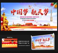 中国梦航天梦宣传展板