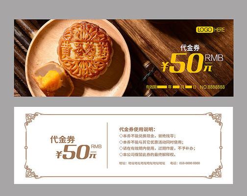 中秋节日月饼代金券优惠券