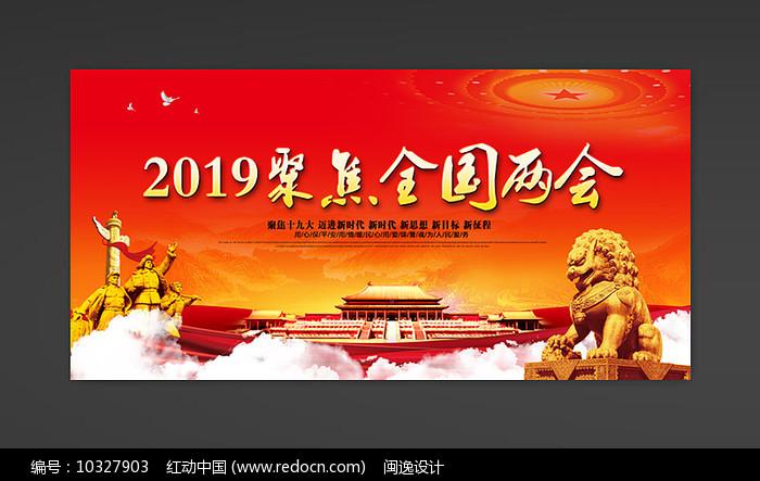 2019全国两会主题展板图片