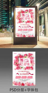 520遇见爱情情人节婚纱馆宣传海报
