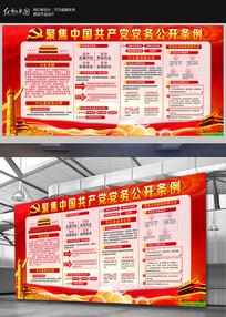 共产党党务公开展板