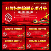 红色扫黑除恶宣传栏展板