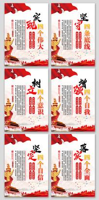 红色四个伟大宣传展板