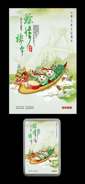 简约大气粽子端午节海报