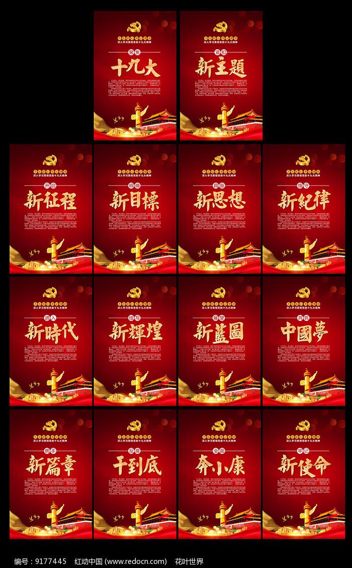 十九大口号党政宣传展板图片