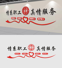 3D丝带心形创意工会文化墙