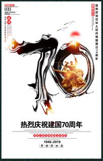 创意水墨风建国70周年海报