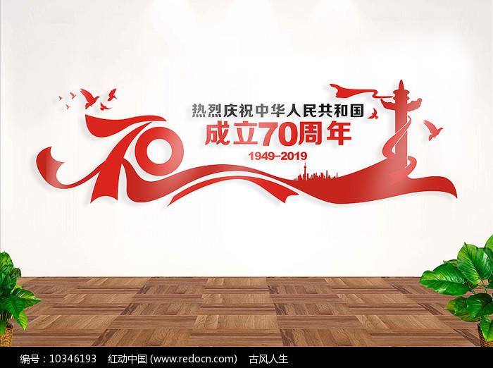 国庆70周年文化墙图片