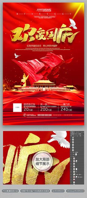 十一国庆节促销海报